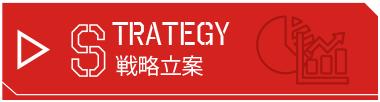 Strategy 戦略立案
