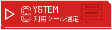 System 利用ツール選定