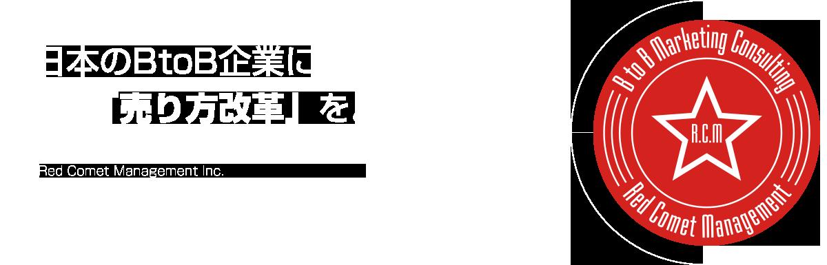 日本のB to B企業に「売り方改革」を。