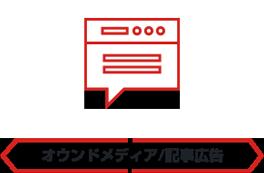 オウンドメディア/記事広告