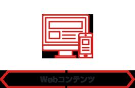 Webコンテンツ